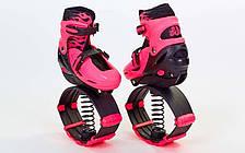 Ботинки на пружинах Фитнес джамперы Kangoo Jumps SK-901H-P