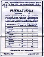Рыбная мука - протеин 40 %