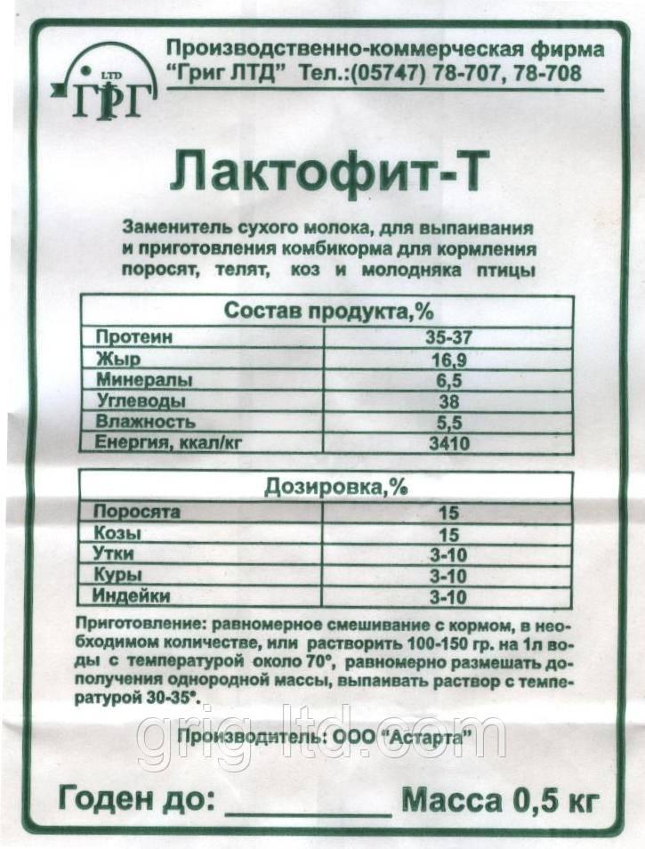 Сухое молоко - Лактофит-Т 0,5 кг