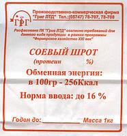 Соевый шрот - протеин 40-42 %
