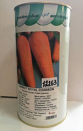 Семена моркови Ройал Шансон (Франция) 0,5 кг — среднепоздняя сортовая (100-110 дней), тип Шантане, фото 2