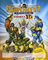 Гормиты. Книга в 3D (Книжка с 3D-очками), 978-5-353-04918-0