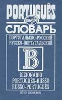 Португальско-російський/російсько-португальский словник, 50 000 слів.