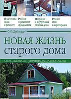 Новая жизнь старого дома, 978-5-905820-21-2