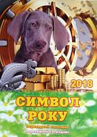 Календарь 2018 настенный перекидной