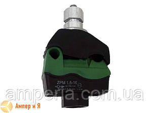 Зажим прокалывающий ZPM 1,5-16 (16-95/1,5-16) NIGAS, фото 2