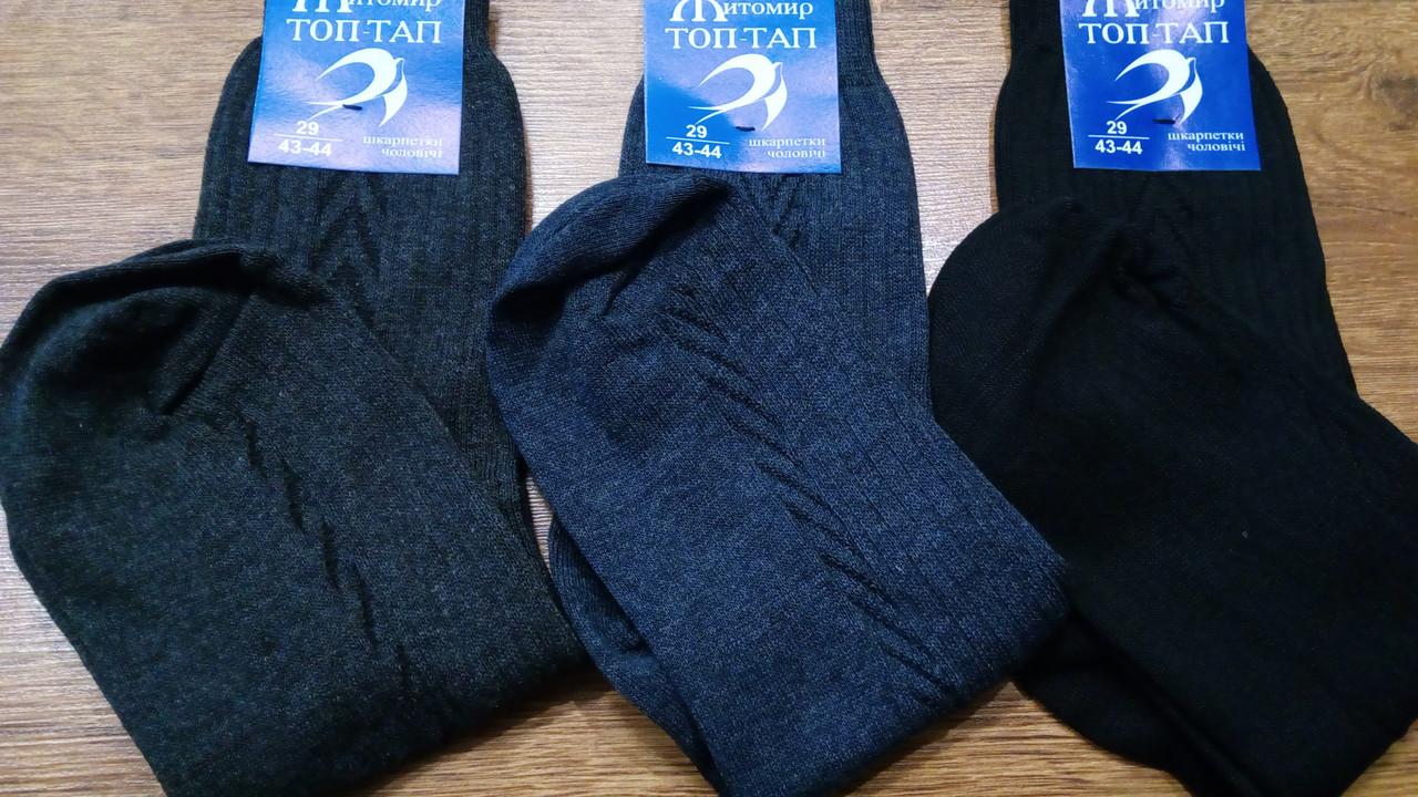 """Мужские носки """"Топ-Тап""""(полушерсть),двойная нить."""