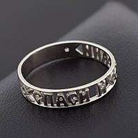 "Серебряное кольцо ""Спаси и сохрани"", размер 18, вес серебра 1.55 г"