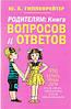 Юлия Гиппенрейтер: Родителям. Книга вопросов и ответов. Что делать, чтобы дети хотели учиться, умели дружить..