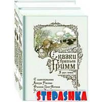 Сказки братьев Гримм (компл. в 2 тт. ). Братья Гримм Книжный Клуб Книговек