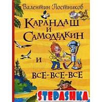 Карандаш и Самоделкин и все-все-все: сказочные повести. Постников В.Ю. Росмэн