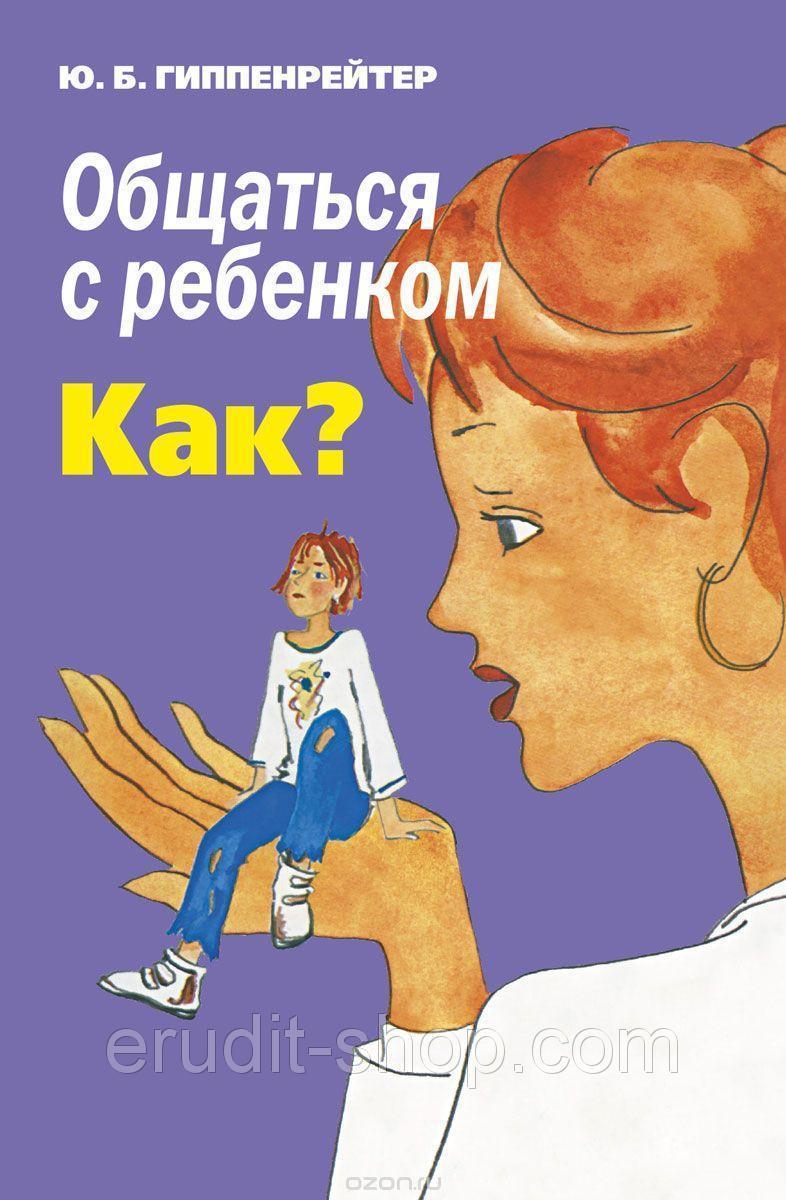 Юлия Гиппенрейтер Общаться с ребенком. Как? (белая бумага)