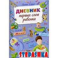 Дневник первых слов ребенка. Савко Л.М. Питер