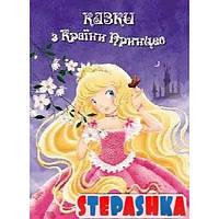 Казки з Країни Принцес. Країна Мрій