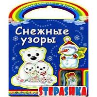 Снежные узоры. (Книжка-сумочка с игрушкой)