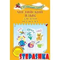 Английский язык для детей от 2 до 5 лет. Налывана В. Країна Мрій