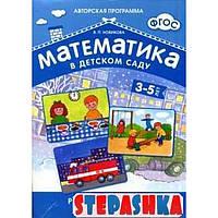 ФГОС Математика в детском саду. Раздаточный материал для детей 3-5 лет