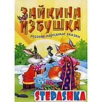 Зайкина избушка. Русские народные сказки