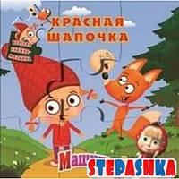Красная Шапочка. Маша и Медведь
