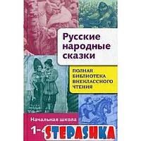 Русские народные сказки. Полная библ. внекл. чтения. 1-4 кл