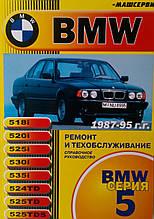 BMW серия 5  Модели 1987-1995гг.  Ремонт и техобслуживание
