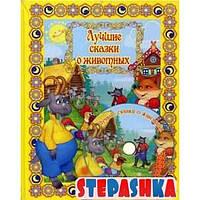 Лучшие сказки о животных + DVD