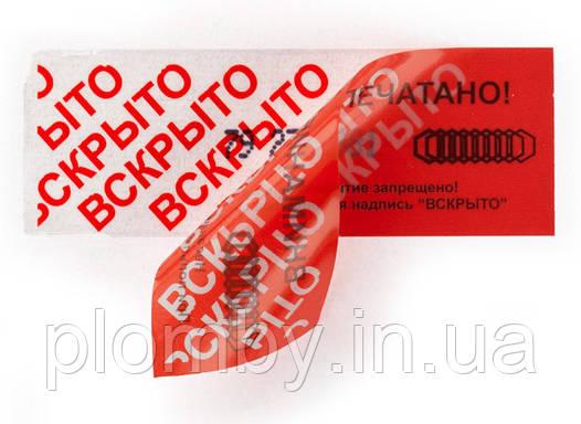 Пломбировочный скотч Пст 27х76, в рулоне 1000 отрезков