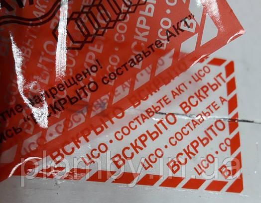 Пломбировочный скотч Пст 45х101, в рулоне 660 отрезков.