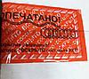Пломбировочный скотч Пст 45х101, в рулоне 660 отрезков., фото 4