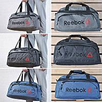 c89767088f53 Спортивная сумка Reebok, 3 цвета в наличии, плотный текстиль, плечевой  ремень