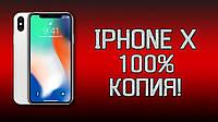 Копия iPhone X экран 5.8 дюймов X Face
