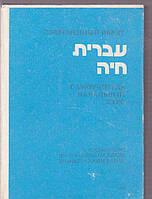 Современный иврит Самоучитель начальный курс
