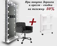 Зеркало LIGHT и кресло ВАЛЕНТИО ЛЮКС = скидка 50% на тележку М210
