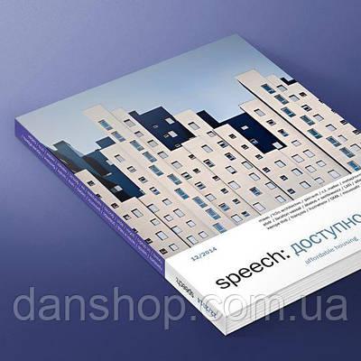 Speech: доступное жилье