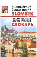 Новейший русско-чешский и чешско-русский словарь 100 тис.слов