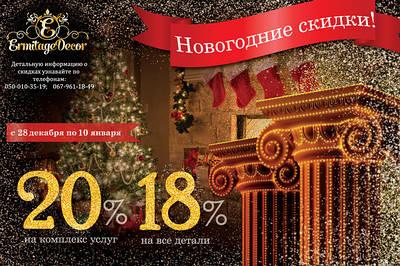 Новогодние Скидки 2018