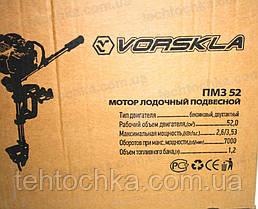 Бензомотор лодочный  подвесной VORSKLA ПМЗ 5252, фото 3