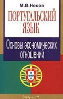 М. В. Носов  Португальский язык. Основы экономических отношений