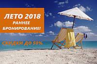 Раннее бронирование туров ЛЕТО 2018 началось