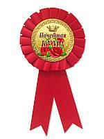 """Медаль """" Почетная кума """", свадебные медали"""