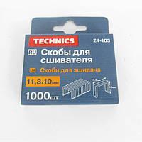 Скобы для сшивателя TECHNICS усиленные 11,3х8 мм (1000 шт)