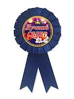 """Медаль сувенирная """" Лучший свекр """""""