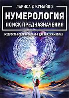 Нумерология. Поиск предназначения. Мудрость вселенной в 52-х древних символах. Джумайло Л.
