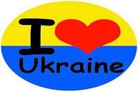 I love Ukraine виниловые наклейки или мягкие магниты