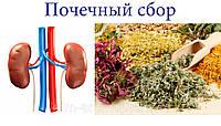 """Сбор """"Почечный"""". Лечебные крымские травы."""