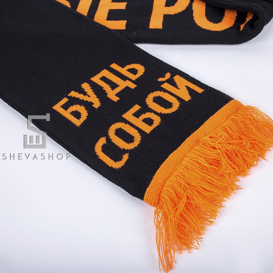 Шарф Punch - Будь собой черно-оранжевый
