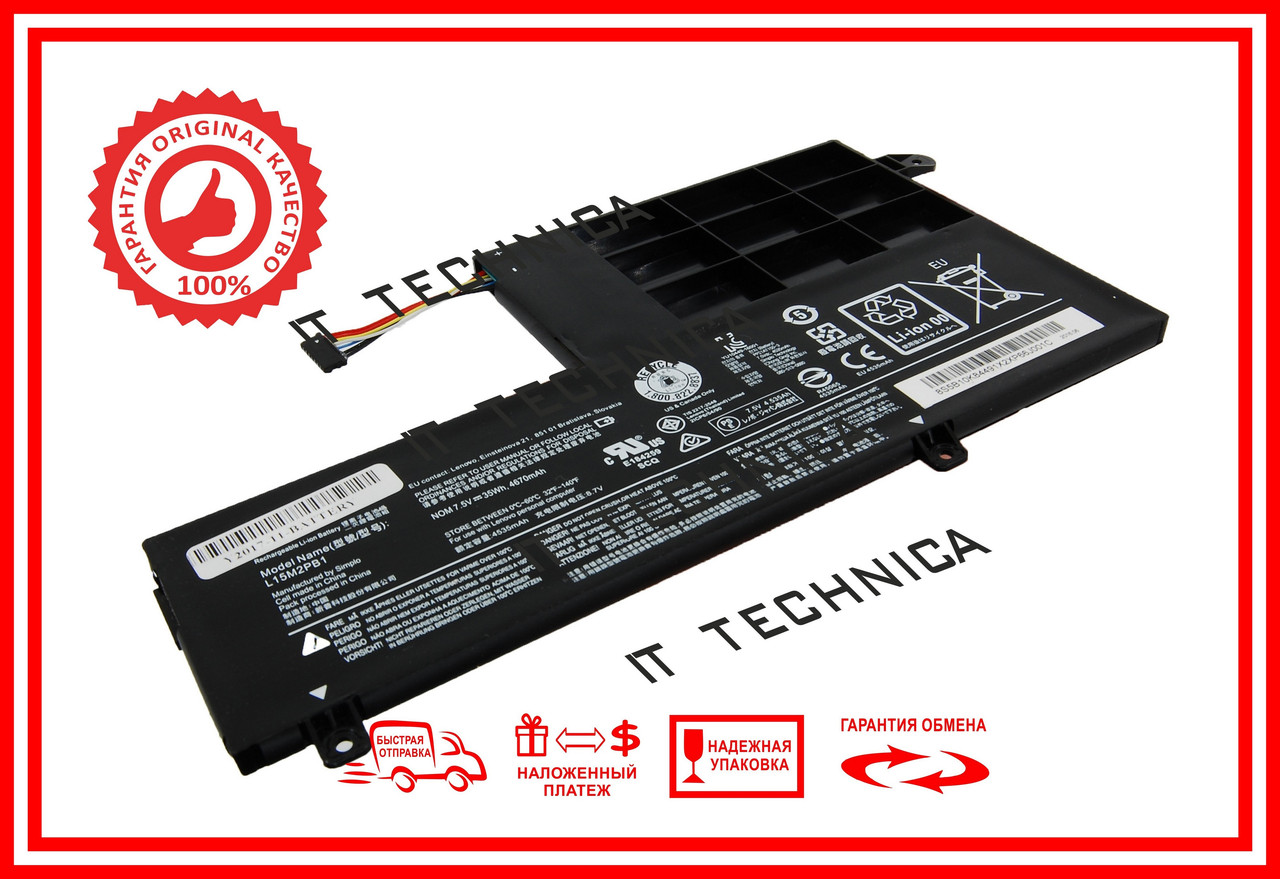 Батарея LENOVO L15L2PB1 7.5V 4670mAh