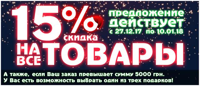 Новогодняя распродажа! Скидка 15% на все товары!