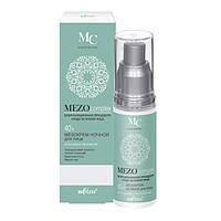 МезоКрем для лица ночной (Интенсивное омоложение 40+) - Bielita Mezo complex