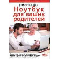 Вяземский Илья Полезный ноутбук для ваших родителей с Windows 8